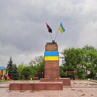 Богуслав - Слава Небесній Cотні, Bohuslav - former Lenin, Богуслав