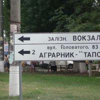 напрвление, Борисполь