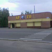 ресторан АРГО в пгт. Бородянка, Бородянка