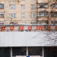 Кинотеатр Прометей, Бровары