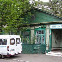 старая аптека, Ворзель