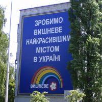 Let Vishnevyj be the most beautiful town!, Киевская