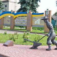 Рокитне, Киевская обл., Ракитное