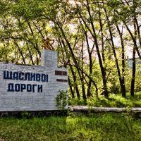 Счастливой дороги! Обратная сторона въездного знака в г. Чернобыль, Чернобыль