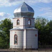 Северная часовня, Алексадровка