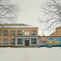 школа, Алексадровка