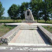 The Geographical center of Ukraine - Географический центр Украины, Добровеличковка