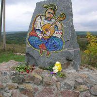 Kozak Mamay - Mamayiv yar, Елизаветградка