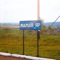 Зупинка Мамаїв Яр, Елизаветградка