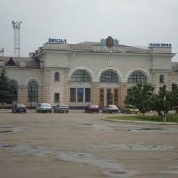 залізничний вокзал, Знаменка