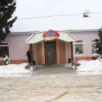 "Кафе ""Тридевяте царство"" (999) у м.Знамянка, Знаменка"