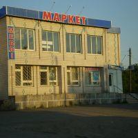 Маркет, Знаменка-Вторая