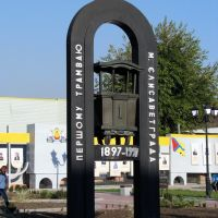 Monument to the First Tram, Кировоград