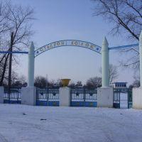 Храм спорта, Малая Виска