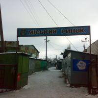 Міський ринок, Новомиргород