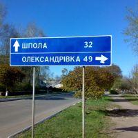 Вулиця Карла Маркса. Дороговказ, Новомиргород
