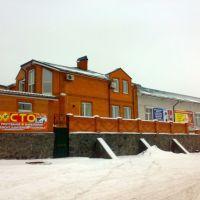 Trade & service complex, Новомиргород