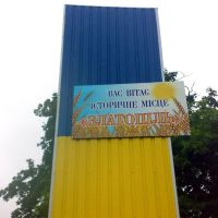 Вас вітає Златопіль, Новомиргород
