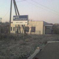 остановка, Новоукраинка