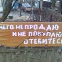 объявление для хачей, Азовское