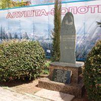 Памятный знак Чернобыля / Memorial of Chernobyl, Алушта