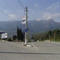 Крим, Алушта