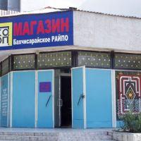 Магазин, Бахчисарай