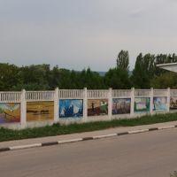 Забор 1 / Fence 1, Бахчисарай