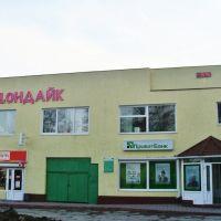 """Магазин """"Клондайк"""", Белогорск"""