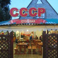 Столовая СССР, Гурзуф