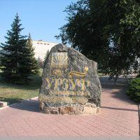 Камень, Гурзуф