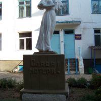 """Памятник """"Слава матери!"""", Джанкой"""