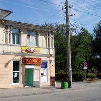 50 years of Revolution street, Евпатория