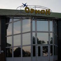 """Ресторан """"Орион"""". Restaurant """"Orion""""., Кировское"""
