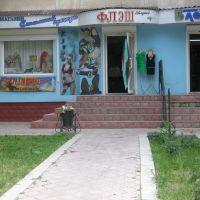 Магазин Флэш, Красноперекопск