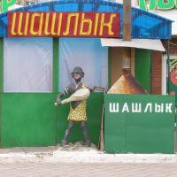Шашлык, Красноперекопск