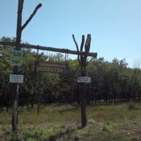 Дорога на 15 шахту  19.08.2013, Первомайское