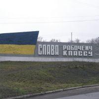 Стела, Первомайское