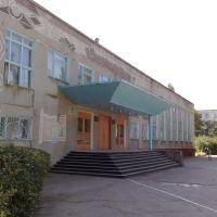 УВК школа-лицей №2, Армянск