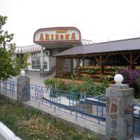 Restaurant  Arizona, Армянск