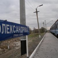 Станция Александровка, Алексадровск