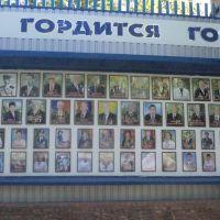 Ими гордится Антрацит (ул.Ростовская), Антрацит