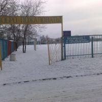 """Стадион  """"СПАРТАК"""", Байрачки"""