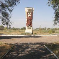 Памятник у въезда в Беловодск 2010.Monument at entrance to Belovodsk 2010., Беловодск