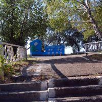 Вечная память !, Белогоровка