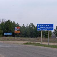 Дорожные знаки, Белолуцк