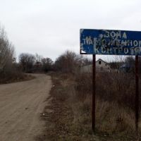 Граница с Украиной, Бирюково