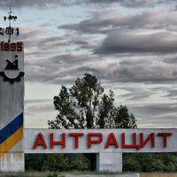 Антрацит (въезд в город), Боково-Платово