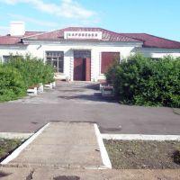 ж.д.станция, Вергулевка