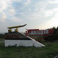 Вергулёвская Шахта (дорога), Вергулевка